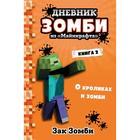 Дневник Зомби из «Майнкрафта». Книга 2. О кроликах и зомби. Зомби З.