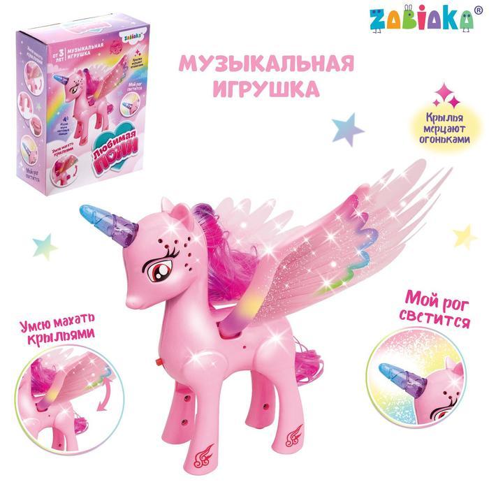 купить Музыкальная игрушка Любимая пони звук, свет, машет крыльями, МИКС