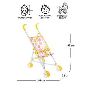 Кукольная коляска-трость, металлический каркас Ош