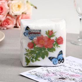 Салфетки бумажные Гармония цвета Цветок и бабочка, 50 листов