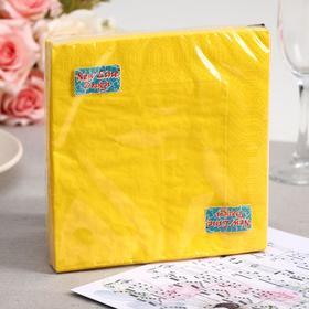 """Салфетки бумажные Gold decor 33*33 3 слоя """"Жёлтый"""", 20 листов"""
