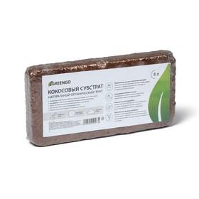 Субстрат кокосовый в брикете, 4 л, универсальный, Greengo Ош