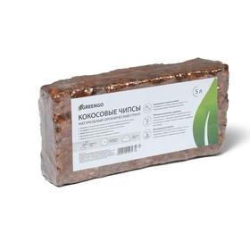 Субстрат кокосовый в брикете, 5 л, кокосовые чипсы, универсальный, Greengo