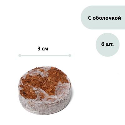 Таблетки кокосовые, d = 3 см, набор 6 шт., в оболочке, Greengo