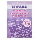 Рабочая тетрадь для детей 5-6 лет «Развиваем математические способности». Часть 2. Бортникова Е.