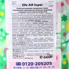 Прокладки ежедневные тонкие, Elle AIR, для обильных выделений, (Супер) 24 см, 20 шт - Фото 2