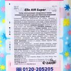 Прокладки ежедневные тонкие, Elle AIR, для обильных выделений, (Супер), 24 см, 18 шт - Фото 2
