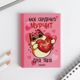 """Блокнот """"Мое сердечко МУРчит"""", 64 листа, формат А7"""