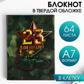 """Блокнот """"23 Февраля"""" А7, 64 листа"""