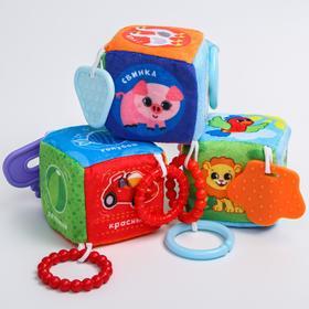 Мягкая развивающая игрушка-кубик с прорезывателем «Веселые герои», виды МИКС, 23 см.