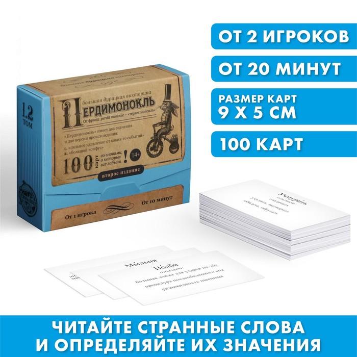 Большая дурацкая викторина «Пердимонокль. Том 2», 100 карт, 14+