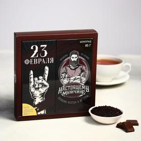 Подарочный набор «Настоящему мужчине»: чай 50 г, шоколад молочный 85 г