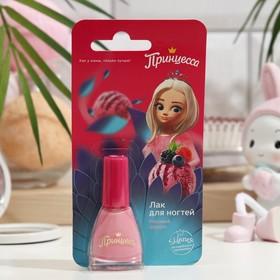 Лак для ногтей детский «Принцесса», розовый щербет, 8 мл