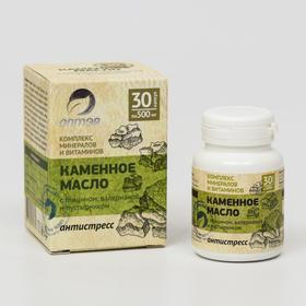 Каменное масло «Антистресс» с глицином, валерианой и пустырником, 30 капсул по 500 мг