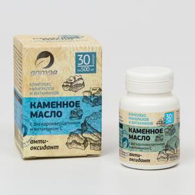 Каменное масло «Антиоксидант» с дигидрокверцетином и витамином С, 30 капсул по 500 мг