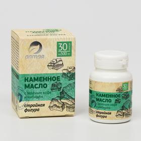 Каменное масло «Стройная фигура» с зелёным кофе и имбирём, 30 капсул по 500 мг