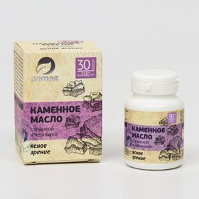 Каменное масло «Ясное зрение» с очанкой и черникой, 30 капсул по 500 мг