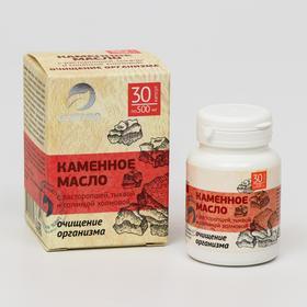 Каменное масло «Очищение организма» с расторопшей, тыквой и солянкой холмовой, 30 капсул по 500 мг