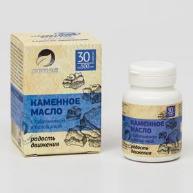 Каменное масло «Радость движения» с сабельником и белой ивой, 30 капсул по 500 мг