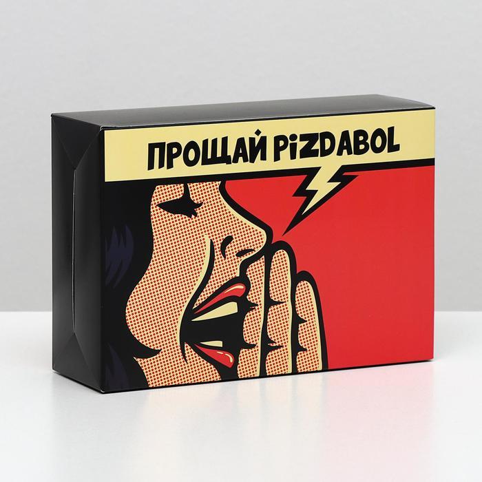 Коробка складная с приколами Прощай, 16 23 7,5 см