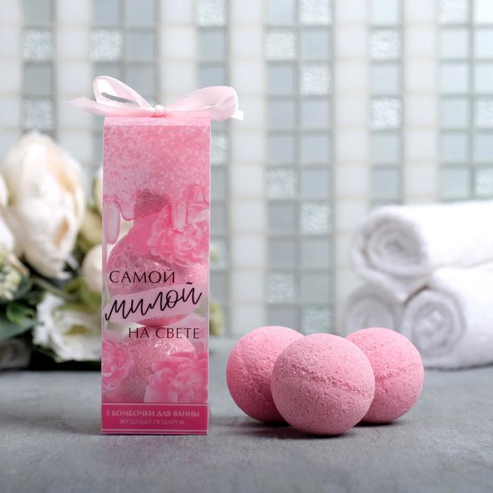 """Бомбочки для ванн в ПВС коробке """"Самой милой на свете"""" 3 шт. аромат ягодный"""