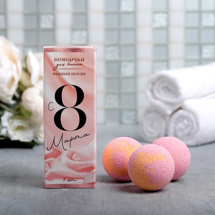 """Бомбочки для ванны в коробке-пенал """"С 8 Марта!"""" 3 шт. аромат персика"""
