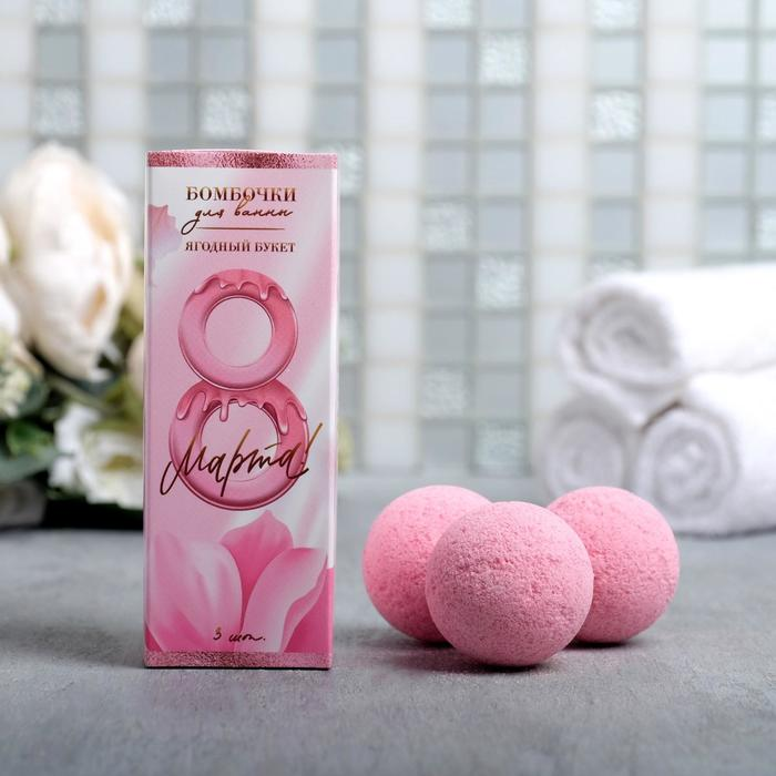 """Бомбочки для ванны в коробке-пенал """"8 Марта!"""" 3 шт. аромат ягодный"""