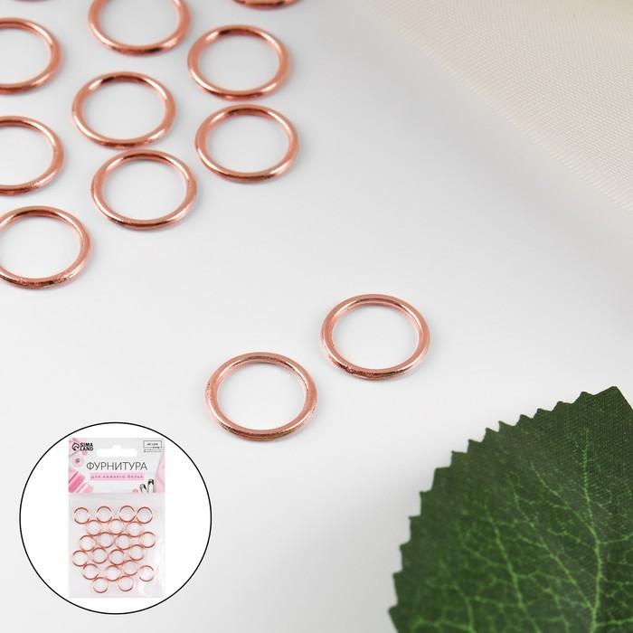Кольцо для бретелей, металлическое, 10 мм, 20 шт, цвет золотой