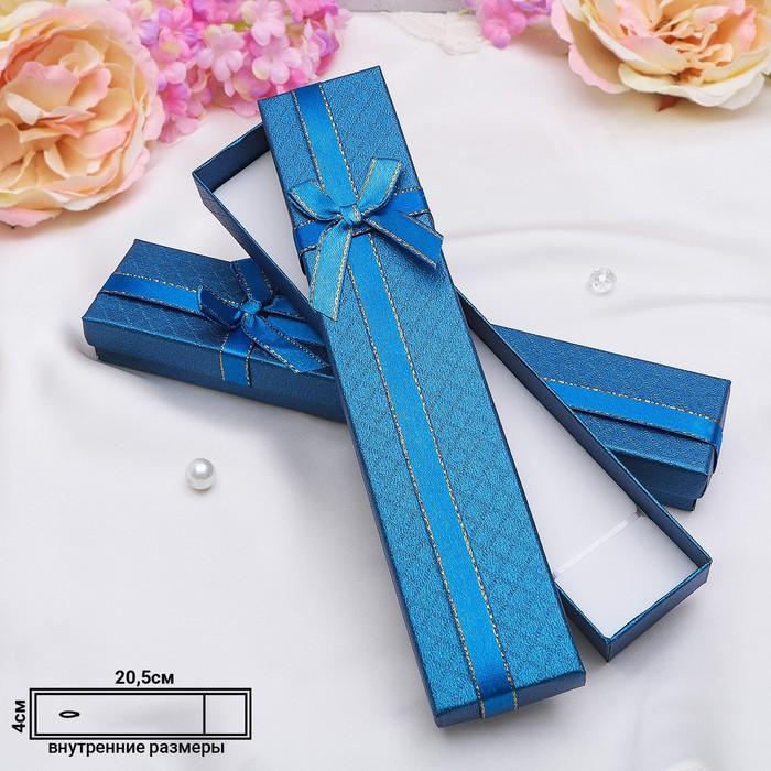 """Коробочка подарочная под браслет/часы/цепочку """"Бантик"""" стеганный принт, 21*4 (размер полезной части 20,4х4см), цвет синий"""