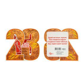 """Открытка-шильдик """"23 февраля"""" глиттер, оранжевый фон, красная бирка"""