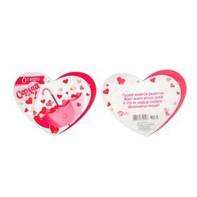 """Открытка-валентинка """"От всего сердца!"""" глиттер, зонт с сердцами"""