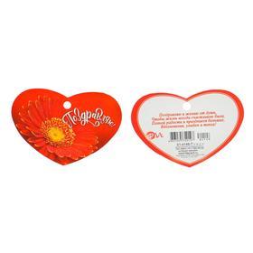 """Открытка-валентинка """"Поздравляю!"""" глиттер, красный цветок"""