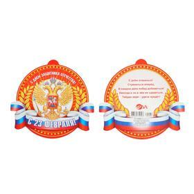 "Медаль ""С 23 Февраля"" глиттер, герб, лента триколор"