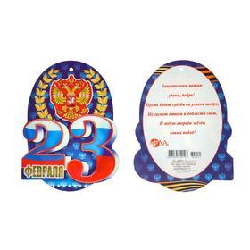 """Открытка-шильдик """"23 Февраля"""" глиттер, нерб, цифры цвета триколора"""