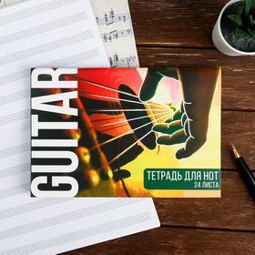 Тетрадь для нот «Guitar», 24 листа