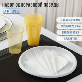 Набор одноразовой посуды «Пикничок», 6 персон, цвет МИКС