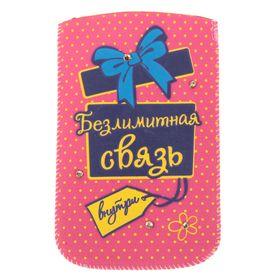 """Чехол для сотового телефона """"Безлимитная связь"""""""