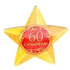 "Звезда сувенирная ""С юбилеем 60 лет!"""