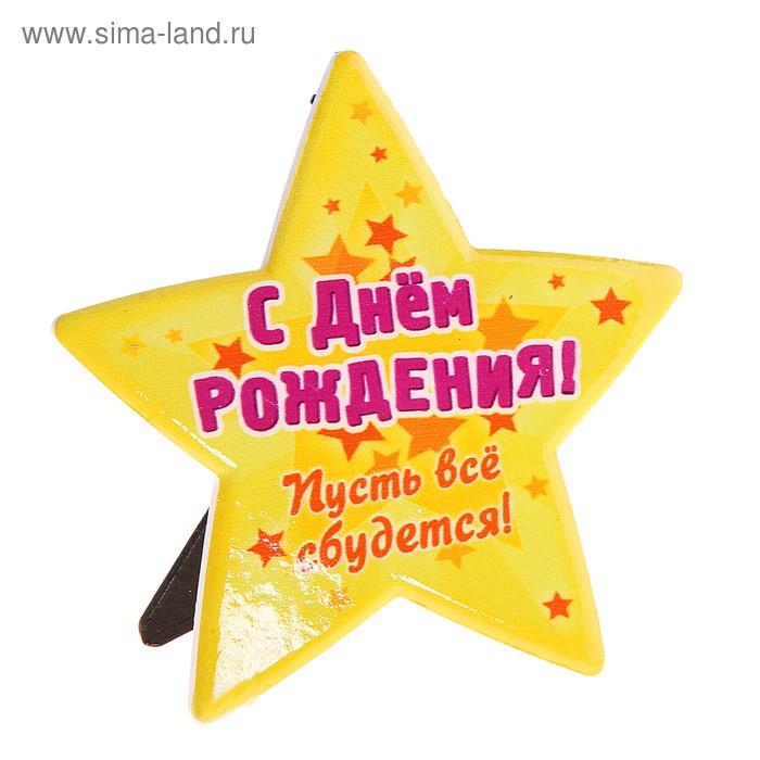 навалить кучу открытки с надписью звезда удачи товары можно пекине