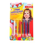 Грим-карандаши для лица и тела, 6 цветов