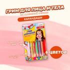 Грим карандаши для лица и тела, 6 перламутровых цветов