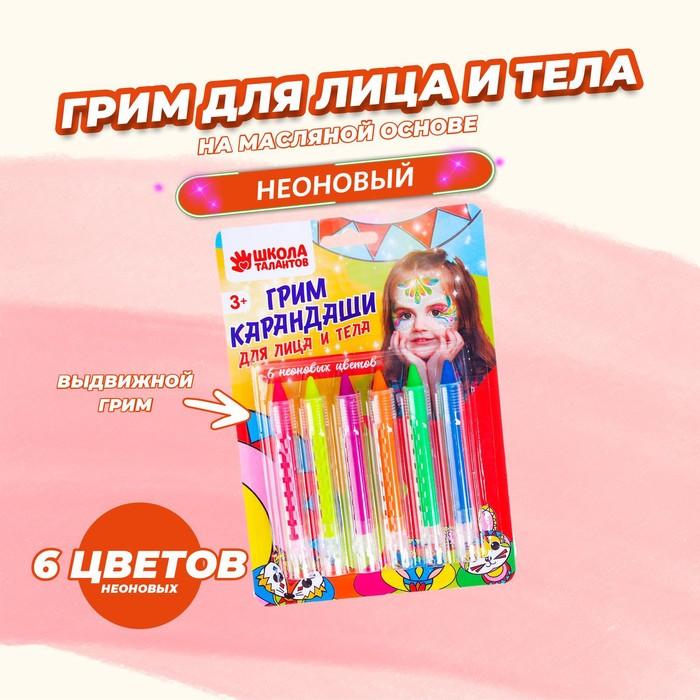 Грим-карандаши для лица и тела, 6 неоновых цветов