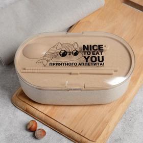 """Ланч-бокс """"Nice to eat you"""", палочки для еды,ложка, 800мл, 20 х 7 см"""