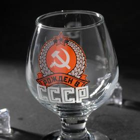 Бокал для коньяка «Рожден в СССР», 265 мл