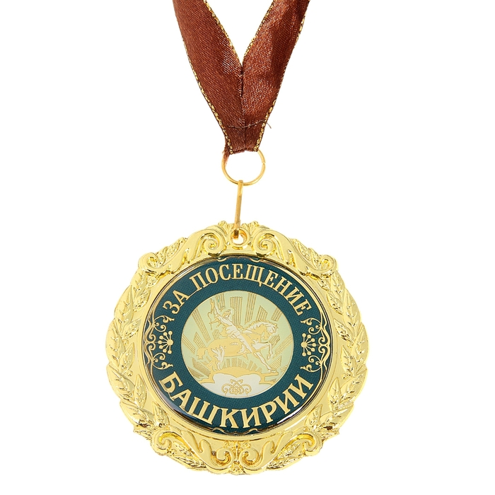 Медаль на подложке За посещение Башкирии