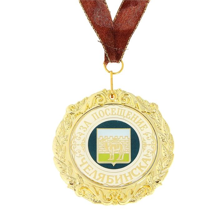 Медаль на подложке За посещение Челябинска