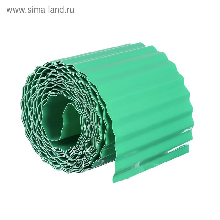 Лента бордюрная, 0.15 × 9 м, толщина 0.6 мм, пластиковая, гофра, зелёная