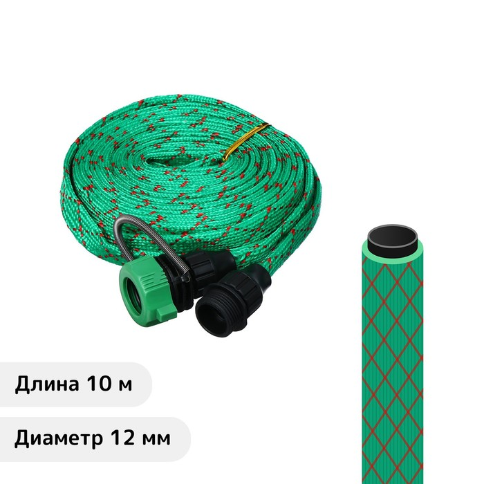 Шланг резиновый, d 12 мм 12, L 10 м, текстильная оплётка, распылитель, цвет МИКС