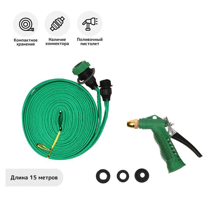 Шланг резиновый, d 12 мм 12, L 15 м, текстильная оплётка, распылитель