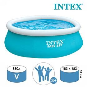 Бассейн надувной Easy Set, 183 х 51 см, от 3 лет, 28101 INTEX Ош